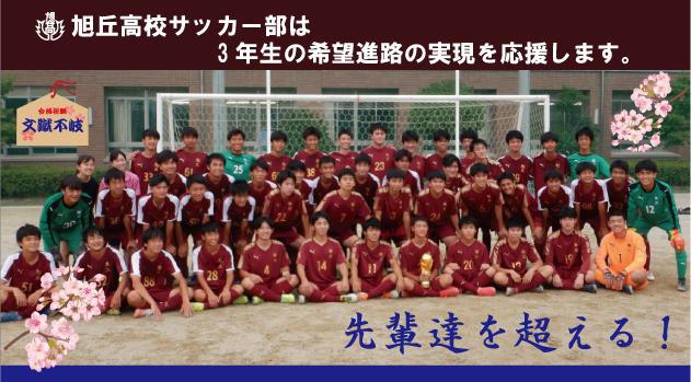 高校 部 高蔵 サッカー